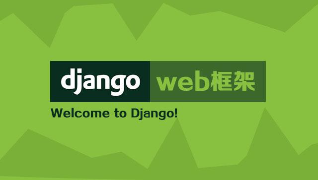 Python Django Web框架