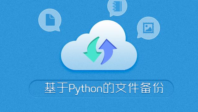 基于 Python 的文件备份