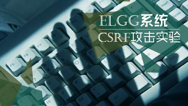 Elgg 系统 CSRF 攻击实验