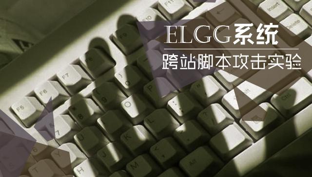 Elgg系统跨站脚本攻击实验