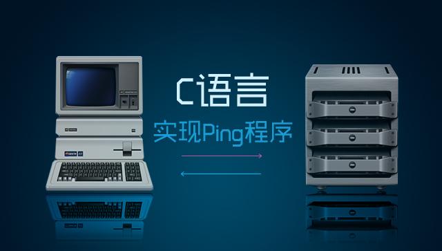 C语言实现ping程序