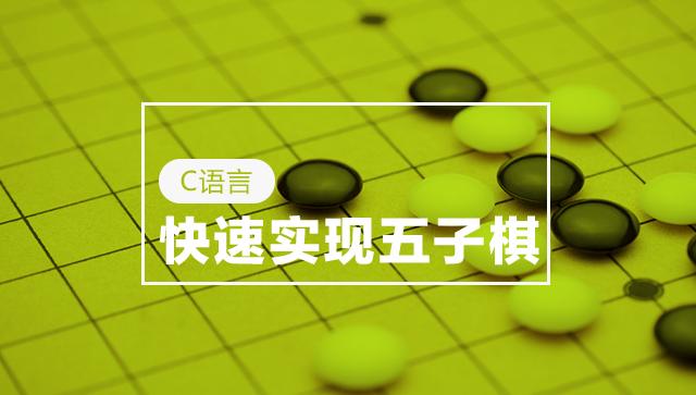 C语言快速实现五子棋