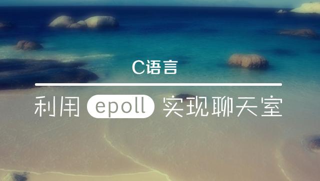 C语言利用epoll实现高并发聊天室