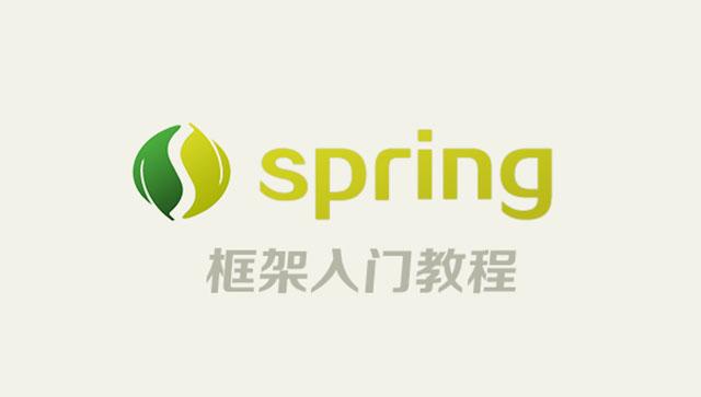 [已下线] Spring框架入门教程