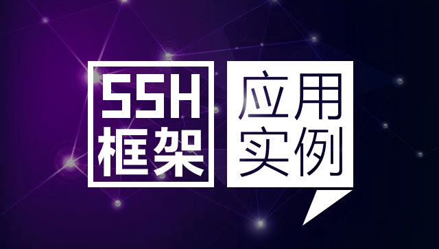 SSH 框架应用实例
