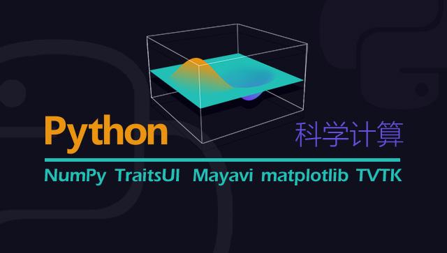 Python科学计算(一)