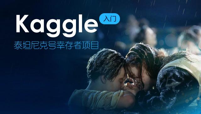 Kaggle入门:泰坦尼克号幸存者项目