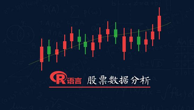 R语言股票数据分析
