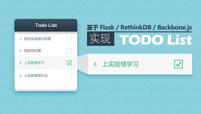 基于Flask/RethinkDB实现TODO List
