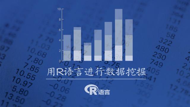 R语言进行数据挖掘