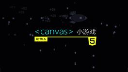HTML5 Canvas 实现小游戏