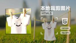 HTML5 实现本地图片裁剪