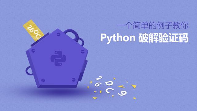 Python 破解验证码