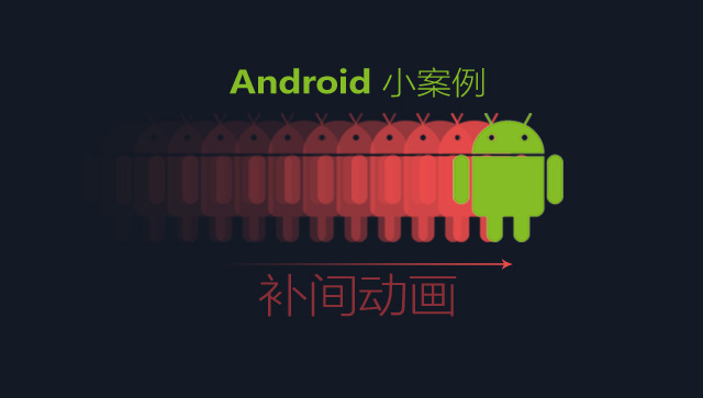 Android小案例 - 补间动画