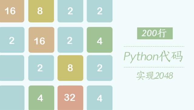 200 行 Python 代码实现 2048