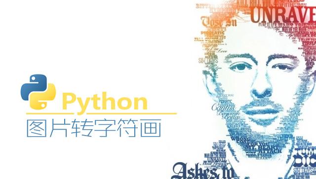Python 图片转字符画