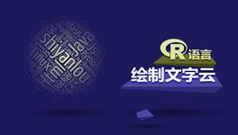 R 语言绘制中文词云