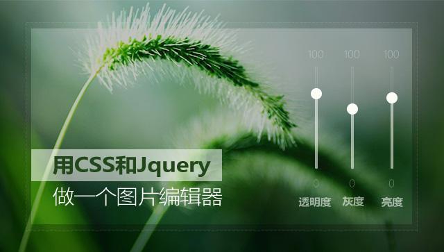 【已下线】用CSS和jQuery打造一个简单的图片编辑器