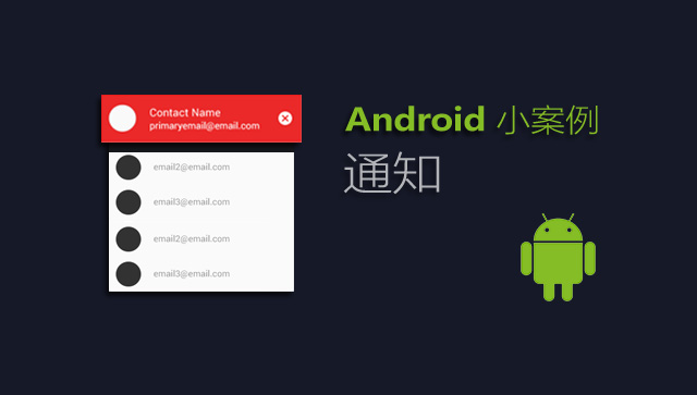 Android小案例 - 通知