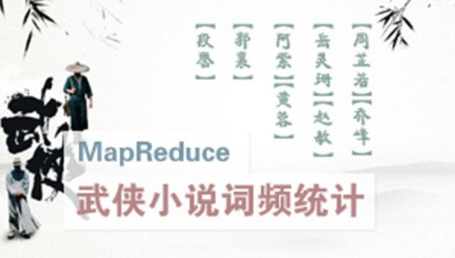 基于 Hadoop 对武侠小说进行词频分析
