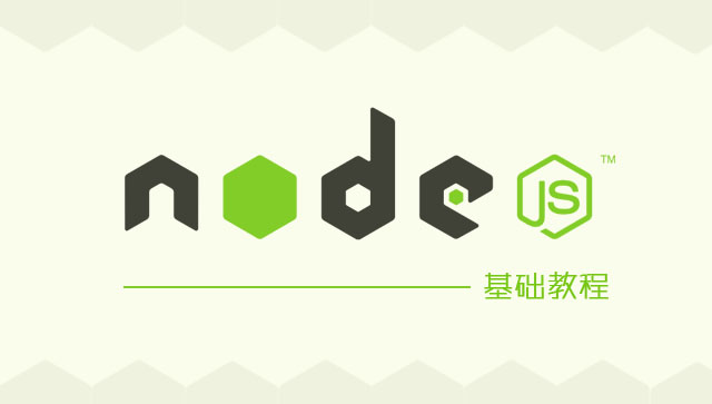 Node.js 教程