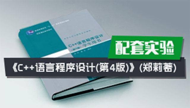 《C++语言程序设计(第4版)》(郑莉著)配套实验