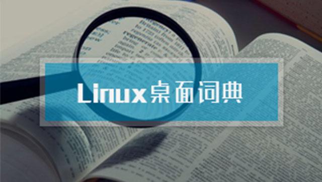 Linux桌面词典