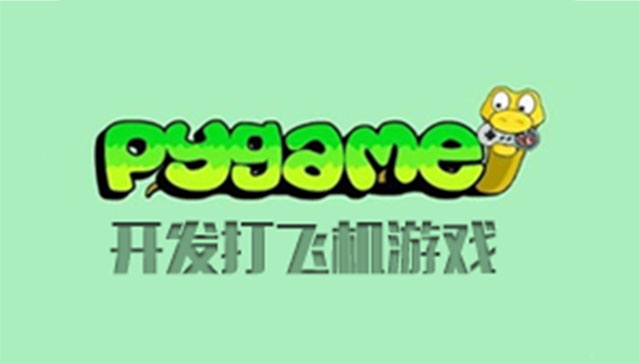 pygame开发打飞机游戏