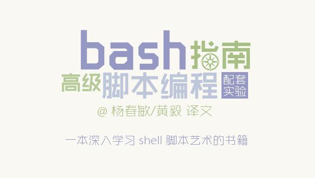 高级Bash脚本编程指南