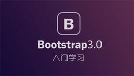 Bootstrap 3 基础入门