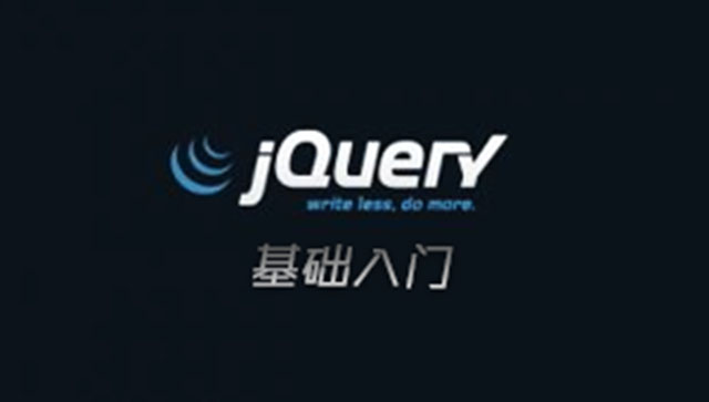 jQuery基础入门