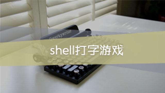 shell打字游戏