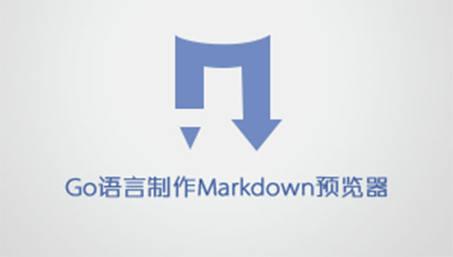 制作Markdown预览器