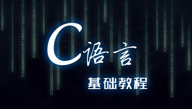 C 语言入门教程