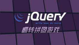 jQuery 实现翻转拼图游戏