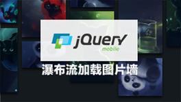 jQuery 实现图片瀑布流效果