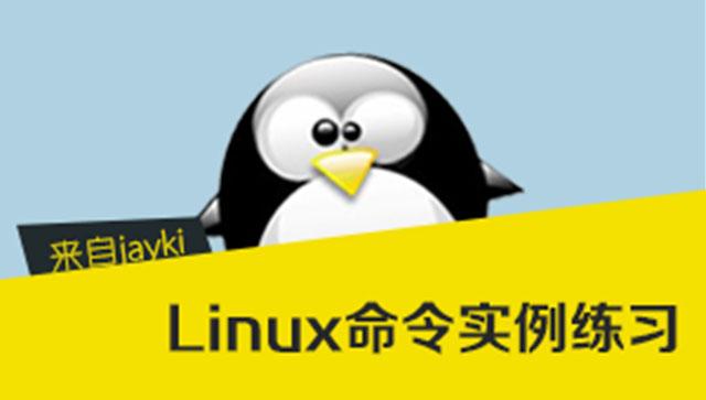 Linux命令实例练习