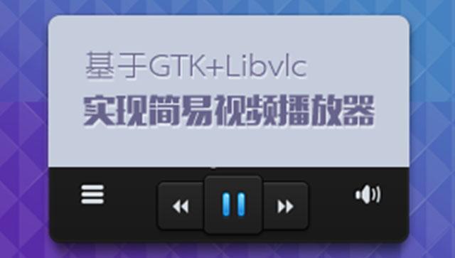GTK开发视频播放器