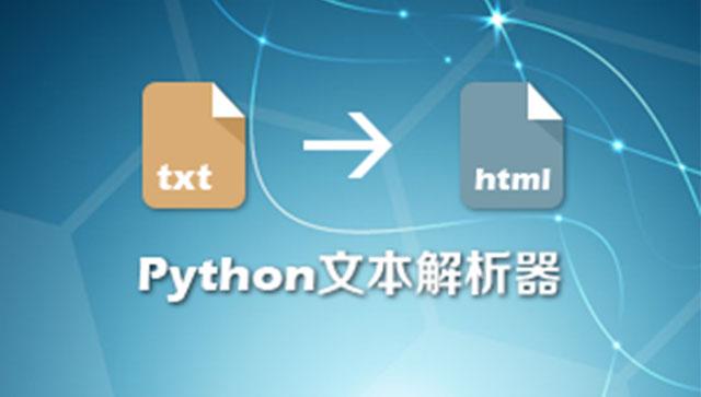 Python文本解析器