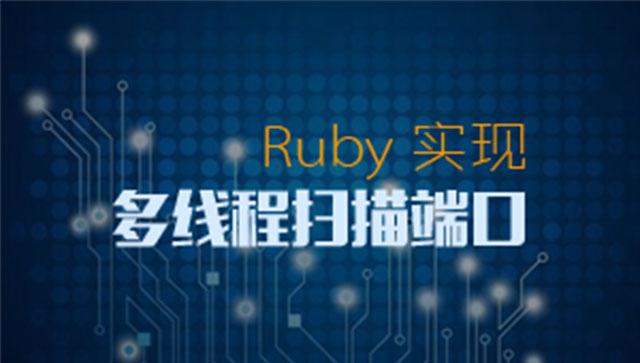 Ruby 多线程扫描端口