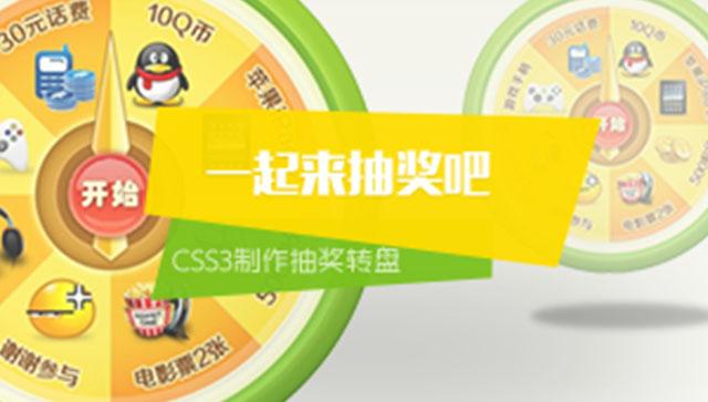 CCS3实现抽奖大转盘