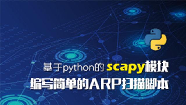 【已下线】scapy编写简单的ARP扫描脚本