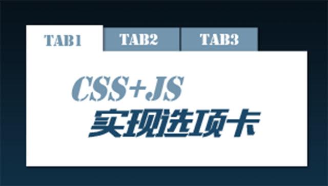 CSS与JavaScript实现选项卡