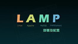 LAMP 部署及配置