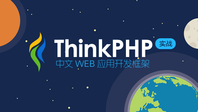 ThinkPHP 框架基础入门