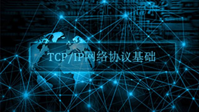 TCP/IP网络协议基础